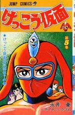 Kekkô Kamen 5 Manga