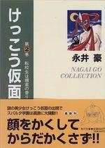 Kekkô Kamen 2 Manga