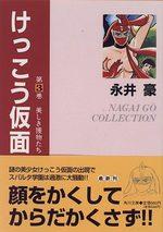 Kekkô Kamen 3 Manga