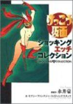 Kekkô Kamen 1 Manga