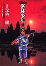Enfant Soldat 1 Manga