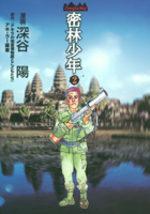 Enfant Soldat 2 Manga