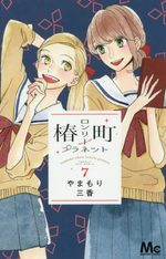Tsubaki-chô Lonely Planet 7 Manga