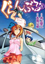 Grand Blue 8 Manga