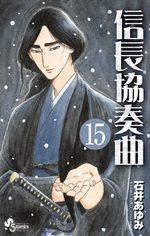 Nobunaga Concerto # 15