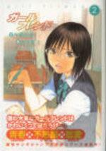 Girl Friend 2 Manga