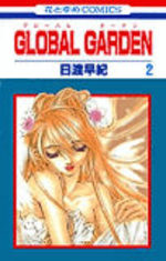 Global Garden 2 Manga