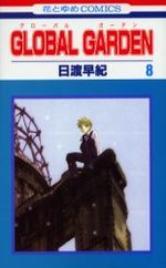 Global Garden 8 Manga