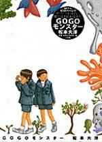 Gogo Monster 1 Manga