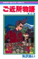 Gokinjo, Une Vie de Quartier 6 Manga