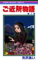 Gokinjo, Une Vie de Quartier 7 Manga