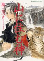 Histoires d'Asie et d'ailleurs 1 Manga