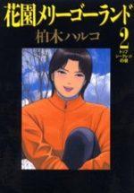Initiation 2 Manga