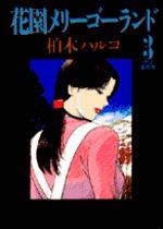 Initiation 3 Manga