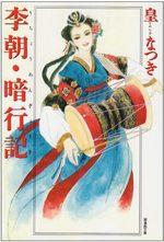Intrigues au Pays du Matin Calme 1 Manga
