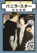 Vanilla Star 1 Manga