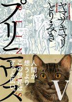 Pline 5 Manga