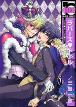 Lover's Doll 1 Manga
