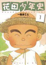 Hanada le garnement 1 Manga