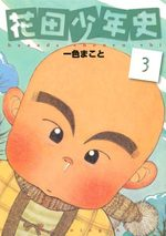 Hanada le garnement 3 Manga