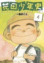 Hanada le garnement 4 Manga