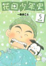 Hanada le garnement 5 Manga