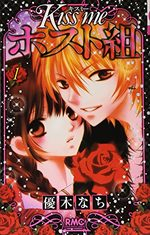 Kiss me host club 1 Manga