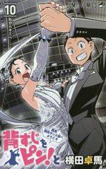 Sesuji wo Pin! to: Shikakou Kyougi Dance-bu e Youkoso # 10