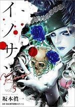 Innocent Rouge 5 Manga