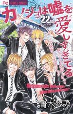 Lovely Love Lie 22 Manga
