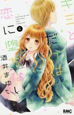 Toi et moi, jamais 4 Manga
