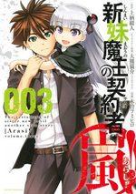 The testament of sister new Devil - Storm! 3 Manga