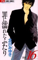 Forbidden Love 16 Manga