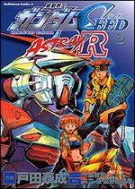 Kidou Senshi Gundam SEED Astray R 2 Manga