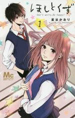 Don't worry, be happy 1 Manga