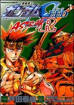 Kidou Senshi Gundam SEED Astray R 3 Manga