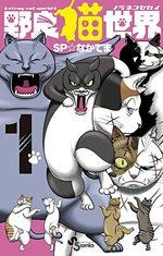 Street fighting cat 1