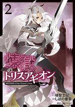 Trisagion 2 Manga