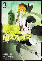 Trisagion 3 Manga