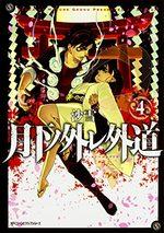 Les six destinées 4 Manga