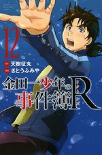 Kindaichi Shounen no Jikenbo Returns 12 Manga