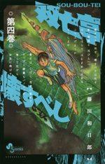 Souboutei Kowasu Beshi 4