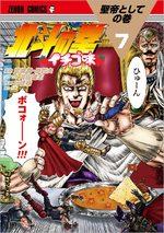 Hokuto no Ken - Ichigo Aji 7