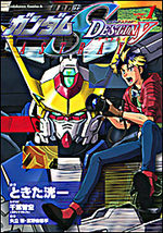 Kidou Senshi Gundam SEED Destiny Astray 1 Manga