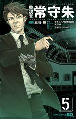 Psycho-pass, Inspecteur Akane Tsunemori 5 Manga