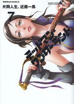 Deadman Wonderland 7 Manga