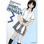 Short Program 3 Manga