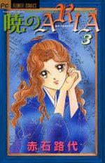 Akatsuki no Aria 3