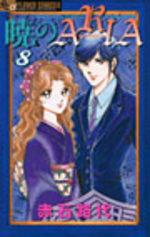 Akatsuki no Aria 8