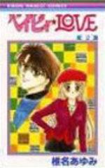 Baby Love 2 Manga